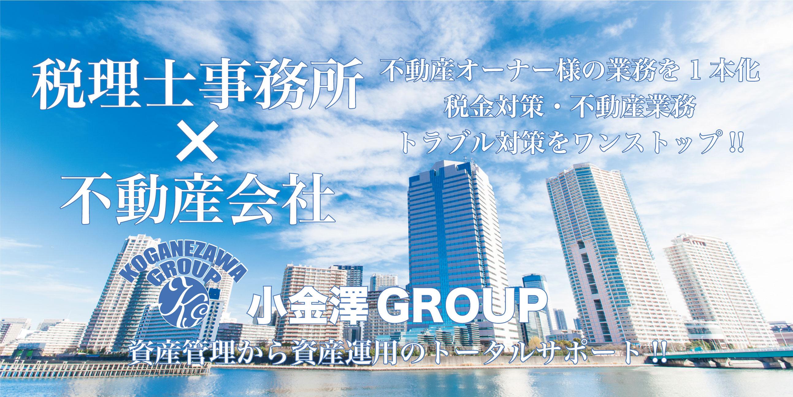 小金澤GROUP